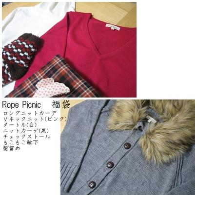 Rope_picnic